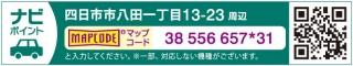 八田ナビポイント