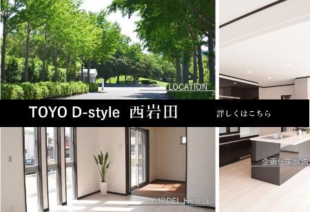 TOYO D-style西岩田