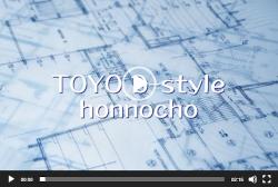 TOYO D-style本野町3期