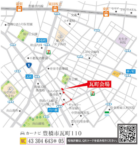 TOYO D-style瓦町