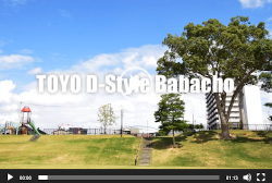 TOYO D-style馬場町3号