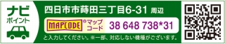 蒔田ナビポイント