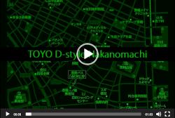 TOYO D-style仲ノ町2号