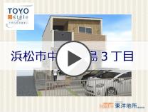 TOYO D-style上島3期 1号地