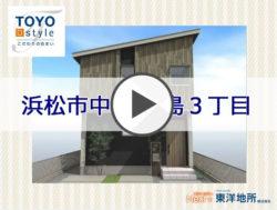 TOYO D-style上島3期 2号地